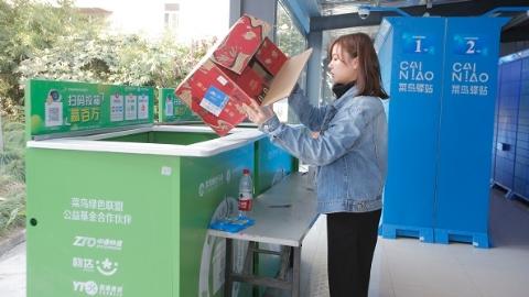 """双11绿色物流升级 """"回箱计划""""带动全民参与纸箱回收"""