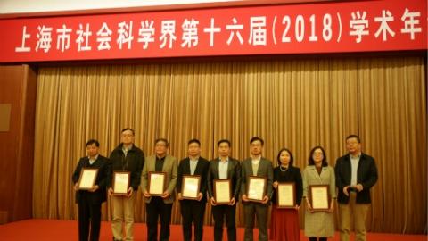 上海市第十四届哲学社会科学优秀成果颁奖大会举行