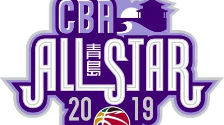 2019年CBA全明星周末花落青岛