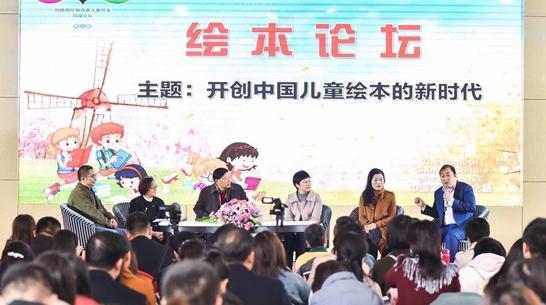 """继承优秀文化讲好中国故事 众专家为儿童绘本""""把脉"""""""