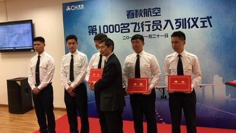 春秋航空迎来第1000名飞行员 自主培养比例达到七成