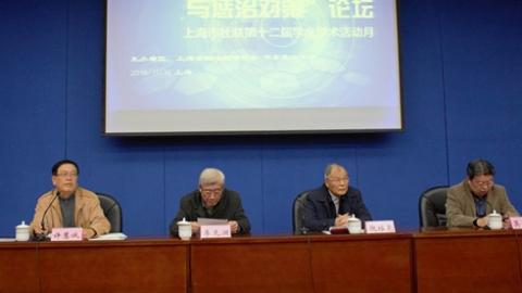 """上海举行""""新型金融犯罪预防与惩治对策""""论坛"""