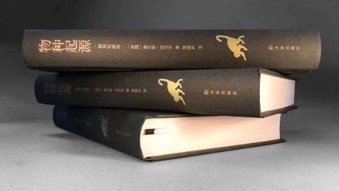 我翻译的《物种起源》:达尔文是如何说服世人接受他的