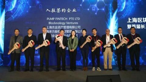 首届长三角区块链技术应用论坛在杨浦举行