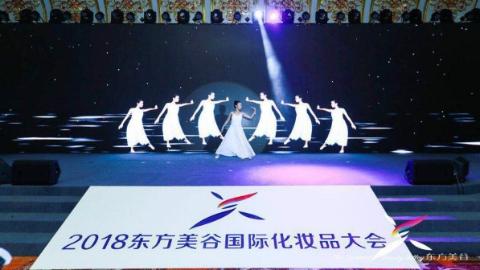 东方美谷国际化妆品行业峰会在上海举行