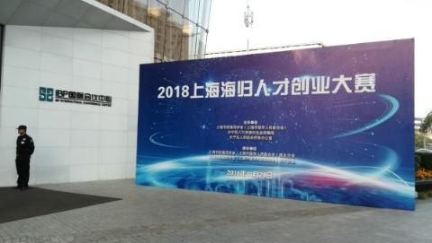 """上海市举办""""海归人才创业大赛"""""""