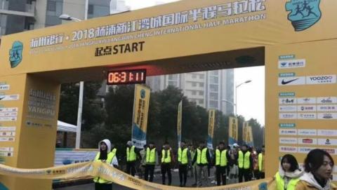 2018杨浦新江湾城国际半马上午开跑