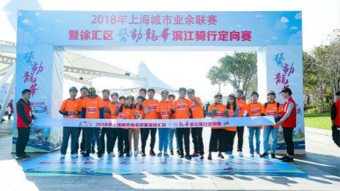 2018年上海城市业余联赛暨徐汇区艺动龙华滨江骑行定向赛昨天举行