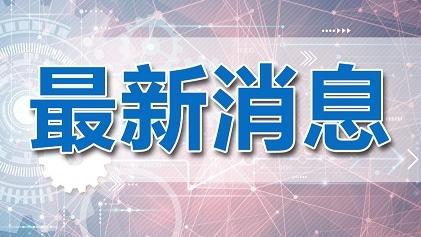 台湾海峡发生6.2级地震 专家详解上海部分高层居民为何会有震感