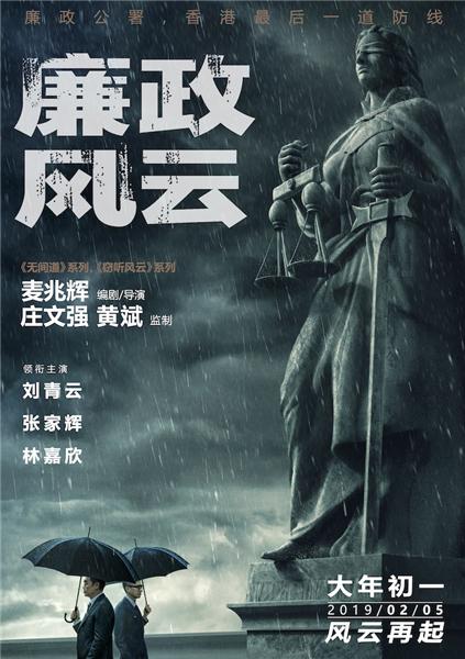 电影无双宣传海报