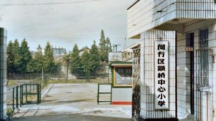 颛桥小学:办学110年,传承文脉