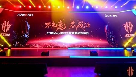 IG夺冠让手游迎来最好时代 红魔Mars电竞手机在上海发布