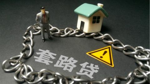 """挽回损失12亿元!上海两年打掉""""套路贷""""团伙316个"""