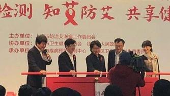 今年上海艾滋病九成感染者为男性 疫情上升态势趋缓