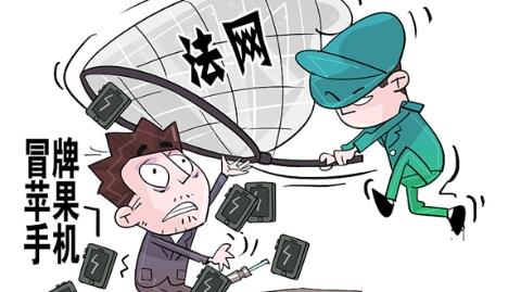 """高仿""""苹果手机""""以假乱真 男子街边兜售致路人屡屡上当"""