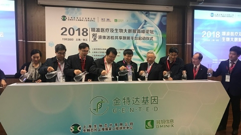 2018精准医疗及生物大数据高峰论坛在沪举行