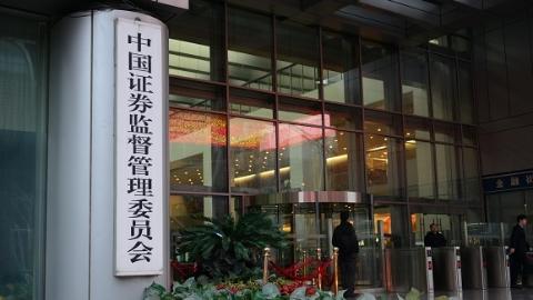 证监会发布券商大集合资管业务操作指引