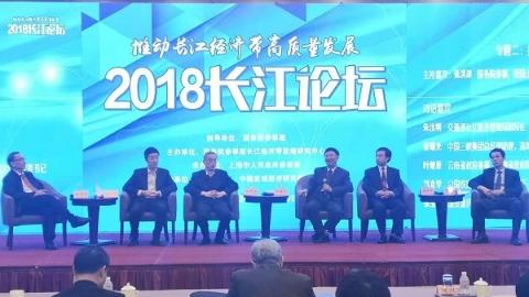 全国政府参事共聚上海 热议长江经济带高质量发展