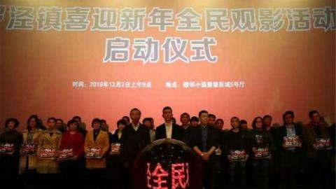 近30年没看电影的阿姨进影城 罗泾镇喜迎新年全民观影活动昨启动