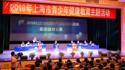 今年上海市健康教育主题活动参与人数超40万人次 多部门合作形成学校健康教育大家庭