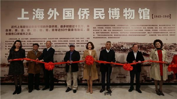 聚焦近现代在沪的外国侨民,外国侨民博物馆开馆