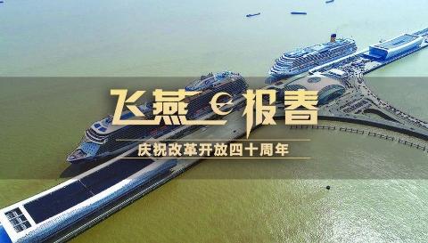飞燕报春|从十六铺码头到现代邮轮港