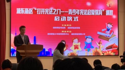 """在游戏中学宪法 浦东新区率先启动""""青少年宪法启蒙教育""""项目"""