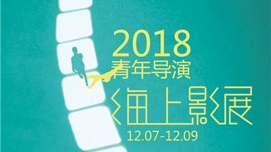 """这些华语佳片等你来看!2018年""""青年导演海上影展""""即将开幕"""