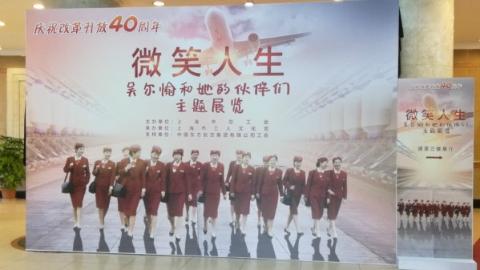 """走过去,前面是片天:""""微笑人生——吴尔愉和她的伙伴们""""主题展览开幕"""