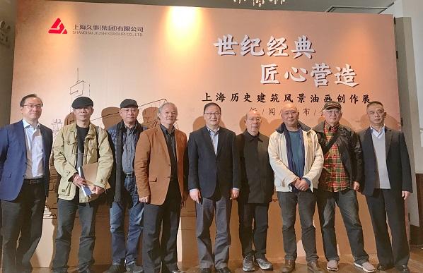 上海历史建筑风景油画创作展启动征集1.jpg