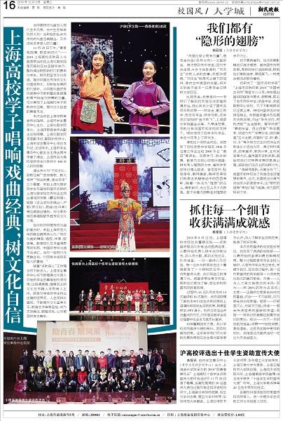 上海高校学子唱响戏曲经典,树文化自信
