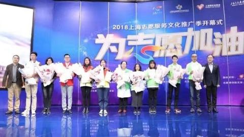 2018上海志愿服务文化推广季开幕