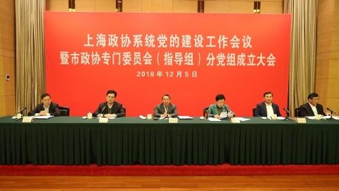 市政协召开会议 全面推进上海政协系统党的建设