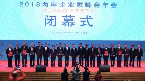 2018两岸企业家峰会年会闭幕 签约金额逾103亿元