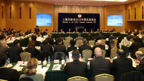 上海市政协举行2018年情况通报会 向各国驻沪机构通报履职工作情况