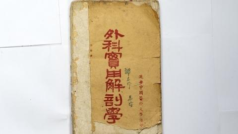 """多件展品为首度公开 上海健康医学院举办""""抗战中的医者""""文博展"""