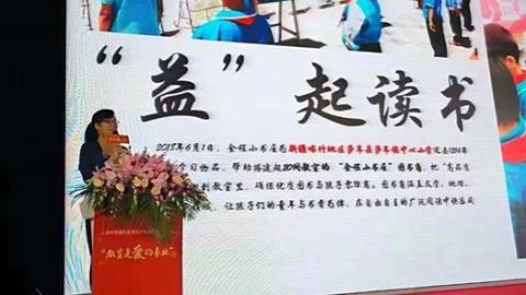 爱满教育 杨浦区教育培训协会汇聚社会公益力量