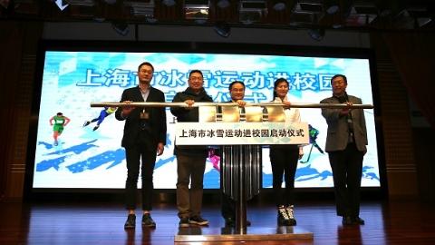 上海市冰雪运动进校园项目启动 单板滑雪世界冠军刘佳宇担任形象大使