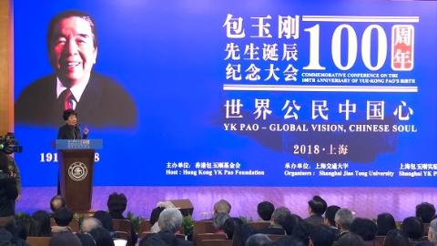 纪念包玉刚诞辰百年 包氏家族向上海交大捐1000万设学生社会实践基金