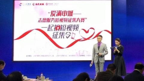 爱满申城短视频征集中 长宁区举办家庭志愿服务电影观摩会