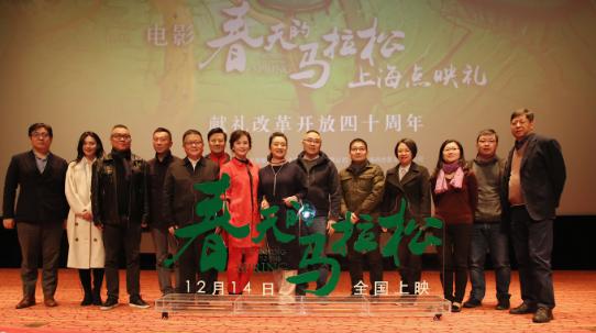 电影《春天的马拉松》在沪点映 上海出品献礼改革开放四十周年