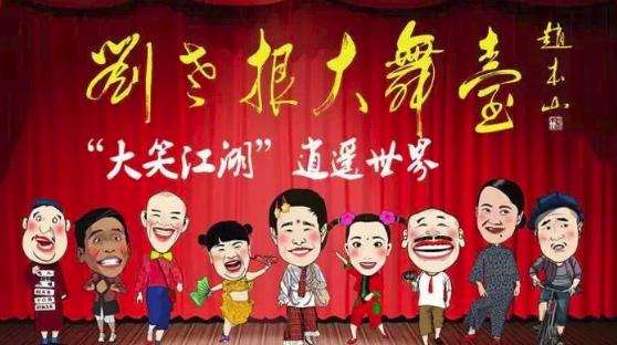 """""""刘老根""""来上海了,文松、丫蛋给你带来纯正东北喜剧"""