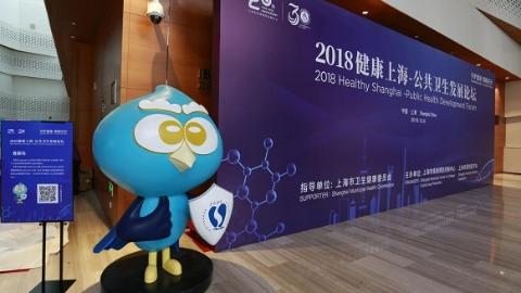 """2018健康上海-公共卫生发展论坛召开 全国首家""""健康中国""""研究院揭牌成立"""