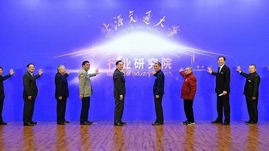 扎根中国管理实践振兴商学 上海交通大学行业研究院成立