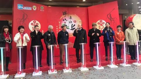 第四届上海野山参文化节开幕