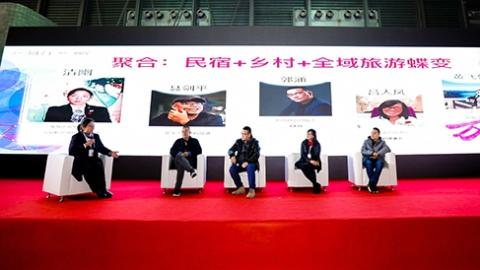 显实力 创品牌 探市场 第四届上海国际民宿文化产业博览会举行