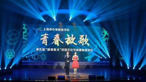 """为中职学生设立专属舞台 上海连续十年举办""""璀璨星光""""校园文化节"""