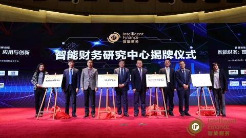 上海国家会计学院成立智能财务研究中心