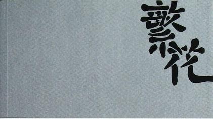 金宇澄《繁花》授权美日两国出版社,地道上海故事讲起外文会怎样?
