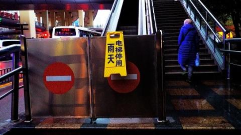 """市民""""望梯兴叹""""!人行天桥配备5部自动扶梯 为何每一部都雨天停用?"""